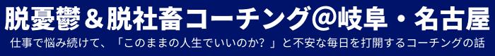 仕事の悩みを解消する脱憂鬱&脱社畜コーチング@岐阜・名古屋