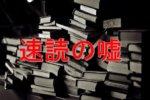 読書初心者が陥る『速読4つの嘘』を月300冊本を読む読書家がまとめた!